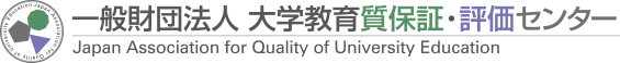 大学教育質保証・評価センター